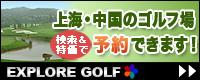 中国ゴルフ場予約